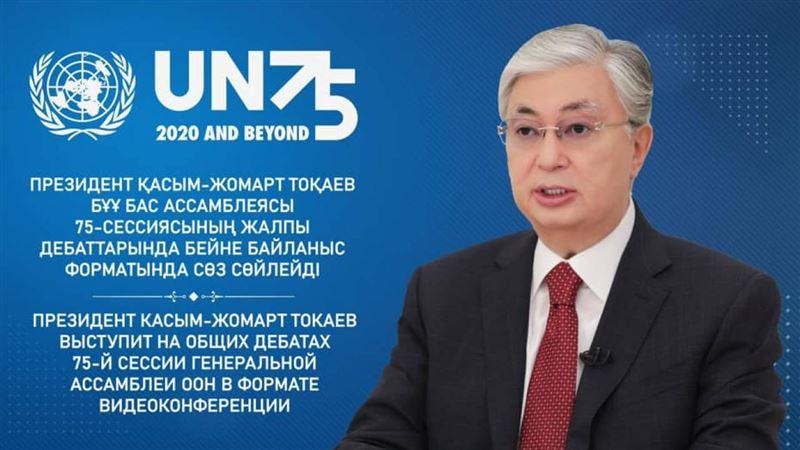 Стало известно, о чем скажет президент РК на общеполитических дебатах 75-й сессии Генассамблеи ООН