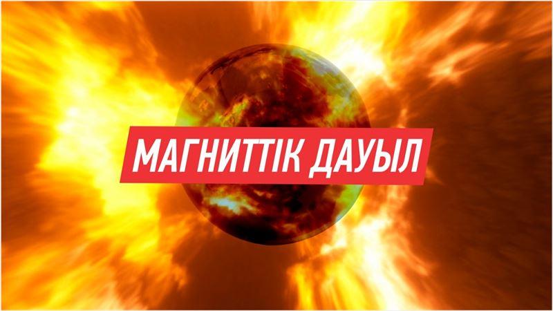Магниттік дауылдың адам денсаулығына әсері – 23-29 қыркүйек