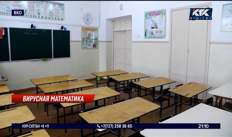 Новости - Еще три ученика дежурных классов заболели коронавирусом в ВКО