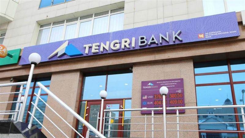 Tengri Bank топ-менеджерлеріне қатысты тергеу басталды
