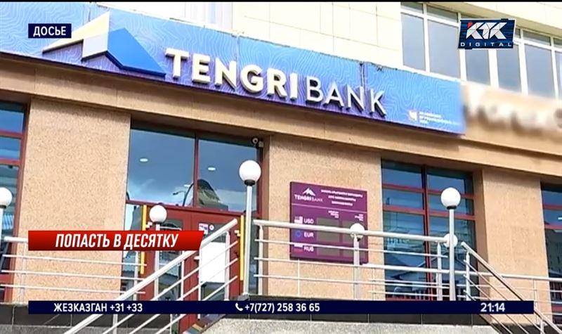 Выплаты вкладчикам Tengri Bank начнутся 30 сентября
