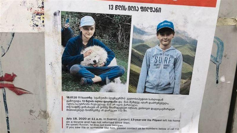 Пропавшего алматинского подростка разыскивает Итнерпол