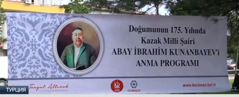 Стамбулдағы даңғылға Абай есімі берілді