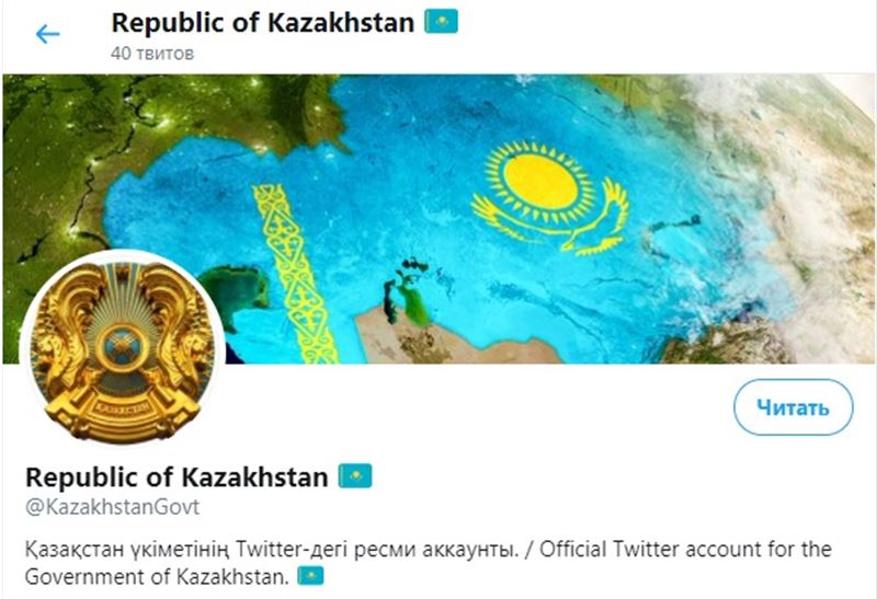 В сети появился фейковый аккаунт правительства Казахстана