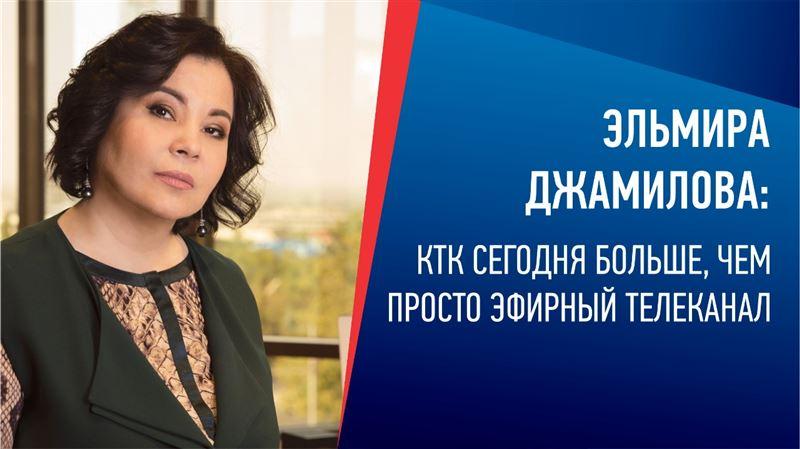 Эльмира Джамилова: КТК сегодня больше, чем просто эфирный телеканал