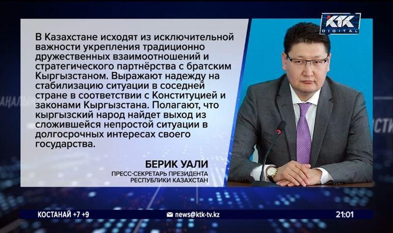 «Кыргызский народ найдет выход» – Уали