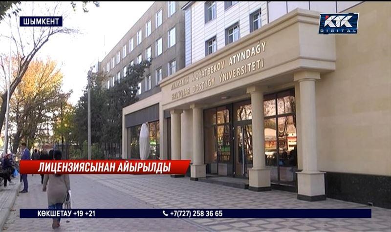 Халықтар достығы университеті лицензиясынан айрылды – Шымкент