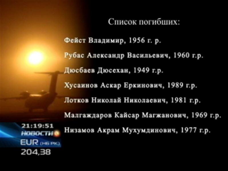 Страна со скорбью вспоминает имена погибших в авиакатастрофе