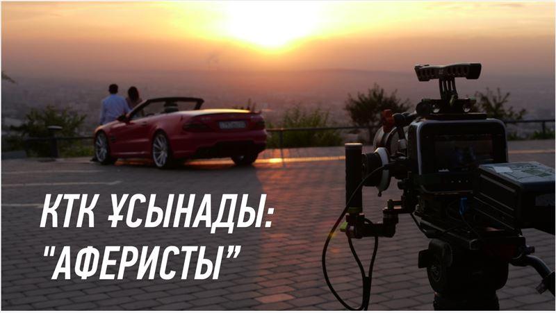 КТК кинематографияның кілемін көмкерді
