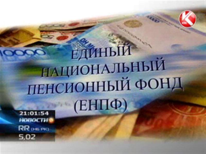 Единый пенсионный фонд заработает уже 1 июля
