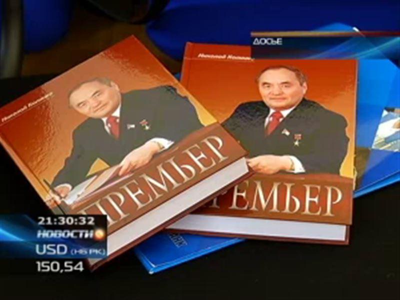 Как жил бессменный руководитель Совмина – о Байкене Ашимове презентовали книгу