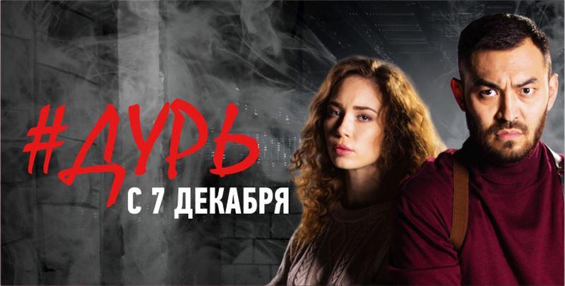 С 7 декабря на КТК начнется премьера сериала «Дурь»