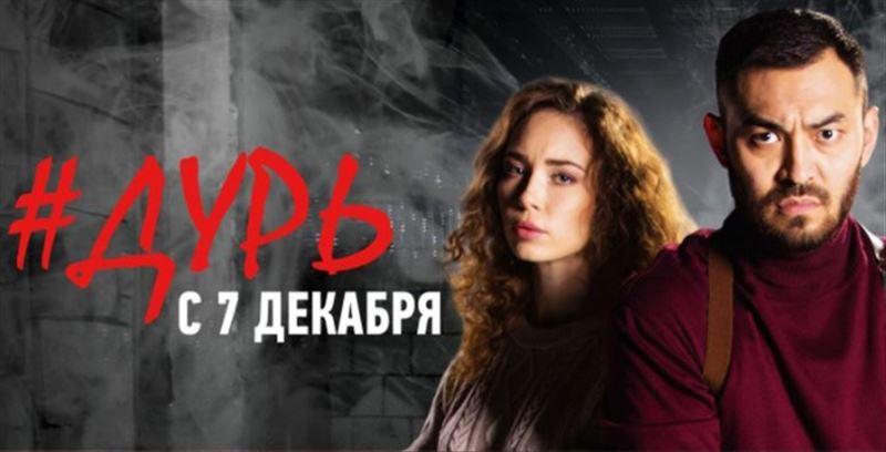 Премьера криминальной драмы «Дурь» – в следующий понедельник, 7 декабря