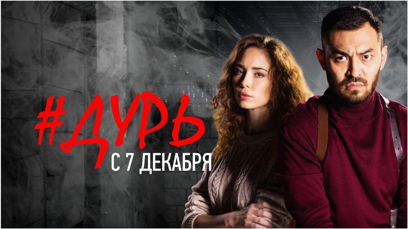 Остросюжетный сериал «Дурь» уже на КТК