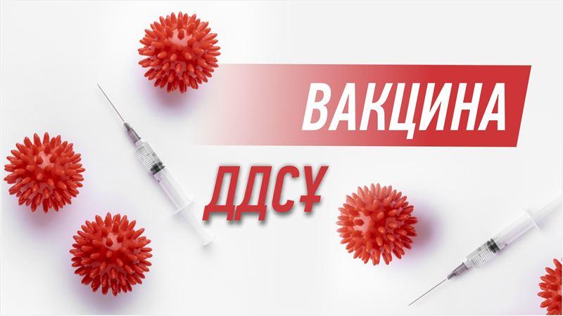 ДДСҰ: Вакцина туралы мәлімет