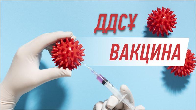 Білесіз бе, вакцина тексеруден қалай өткізіледі?