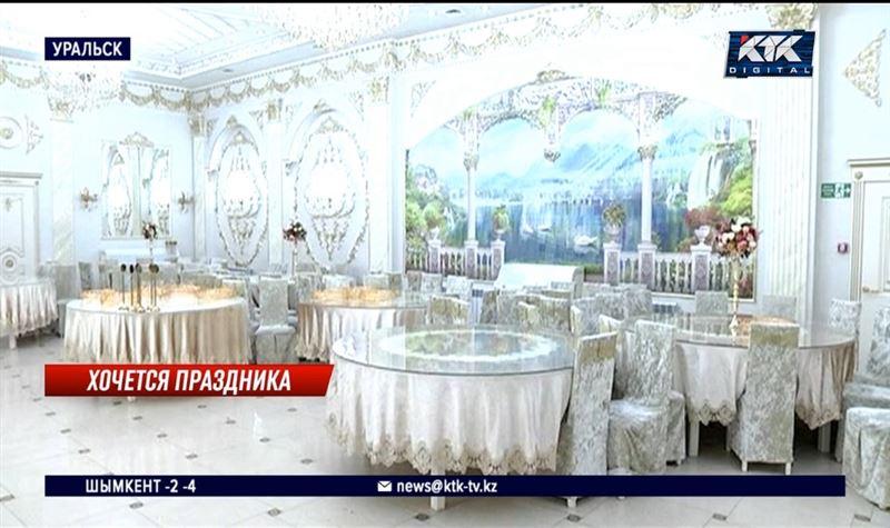 Рестораторы Уральска требуют открыть банкетные залы