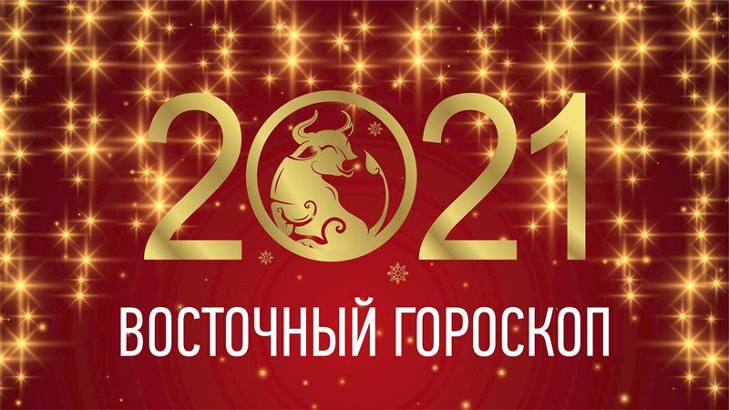 Восточный гороскоп на 2021 год