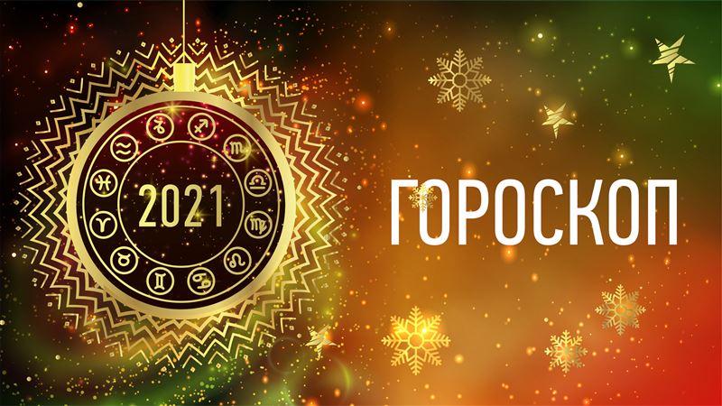 Зодиакальный гороскоп на 2021 год