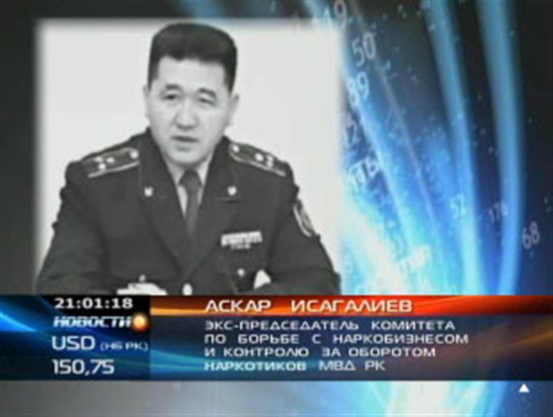 Бывший глава Комитета по борьбе с наркобизнесом и контролю за оборотом наркотиков объявлен в межгосударственный розыск