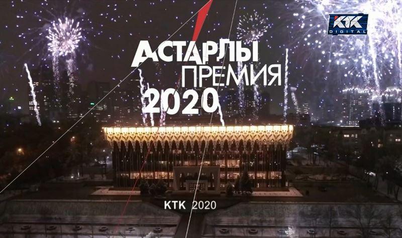 Астарлы Премия 2020-3 3 маусым 60 эпизод