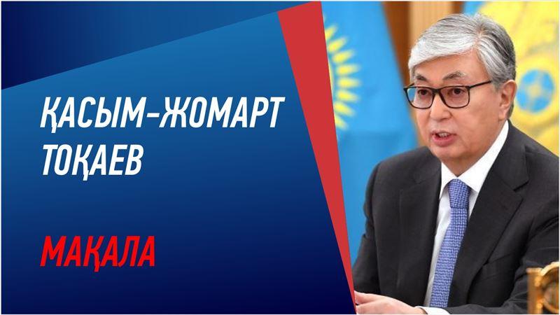 Қасым-Жомарт Тоқаев: Тәуелсіздік бәрінен қымбат