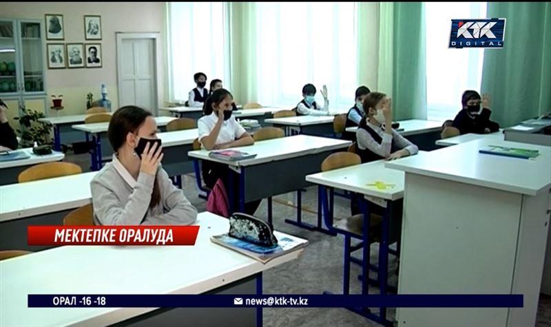 БҒМ: Бір жарым миллион оқушы дәстүрлі форматта білім алады