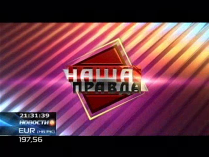 Появится ли в Казахстане свой Куршавель – в ток-шоу «Наша правда»