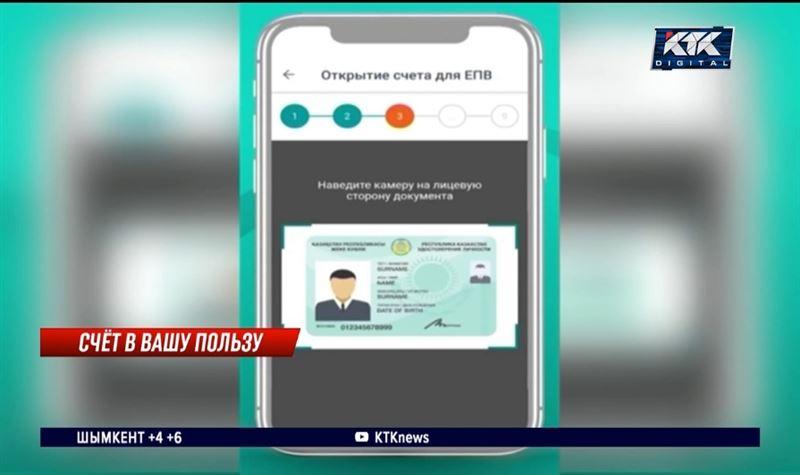 700 тысяч казахстанцев уже могут открывать счета для изъятия своих пенсионных
