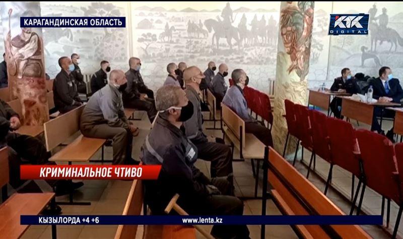 «Чтение без границ» внедряют в колониях Караганды