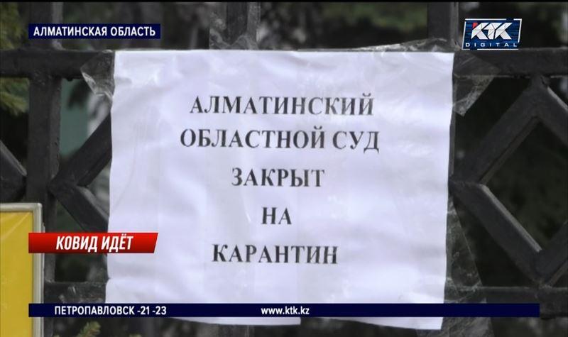 У восьми сотрудников Алматинского облсуда обнаружен коронавирус