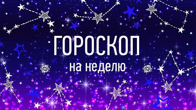 Астропрогноз: гороскоп на  8 – 14 февраля