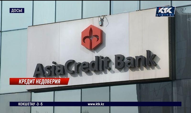 Вкладчикам AsiaCredit Bank обещают вернуть деньги за месяц