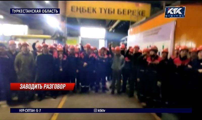 Рабочие кентауского завода добились повышения зарплаты