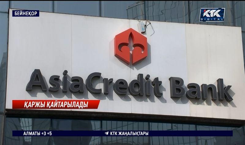 AsiaCredit Bank салымшыларына ақша таратылады