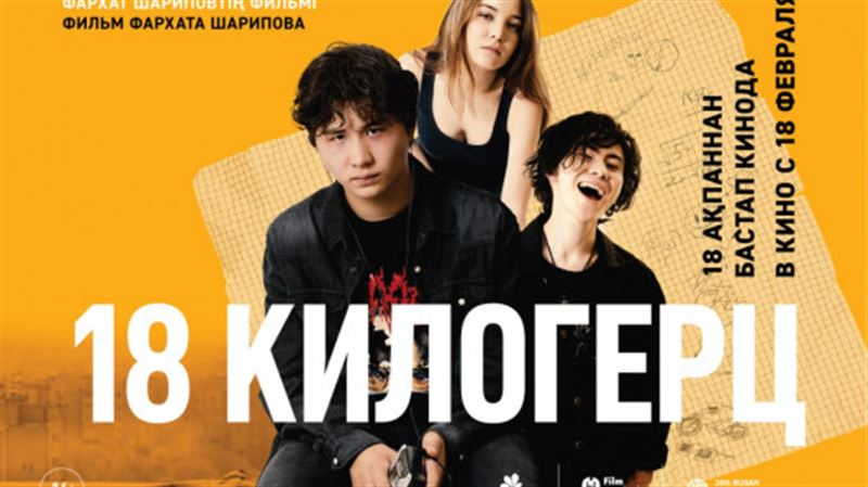 Признанный лучшим в Польше и Германии казахстанский фильм вышел в прокат