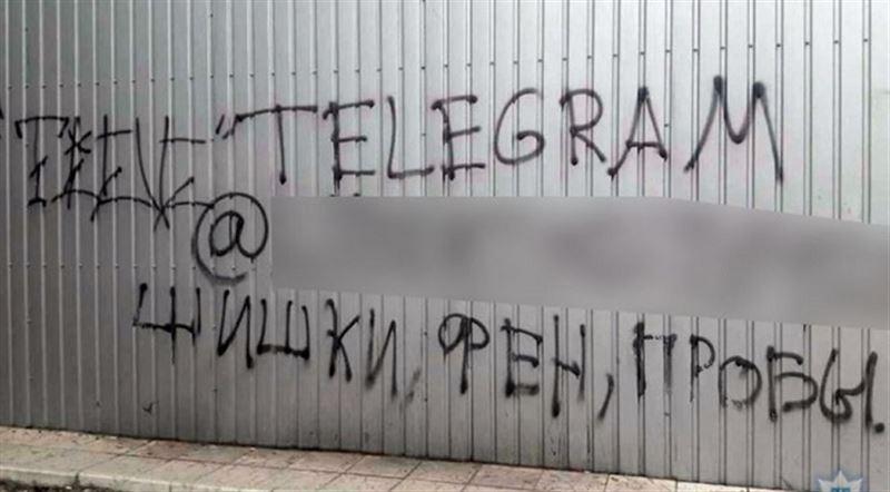 В Алматы было закрашено более 100 запрещенных адресов сайтов