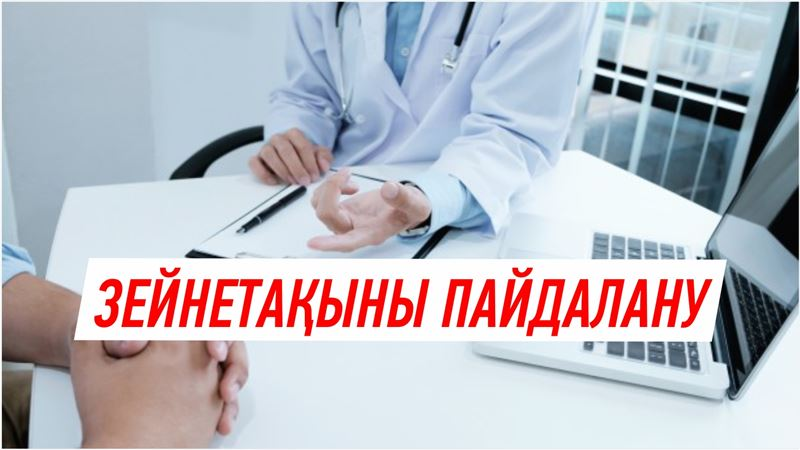 Біржолғы зейнетақы төлемі: Медициналық қызмет тізімі