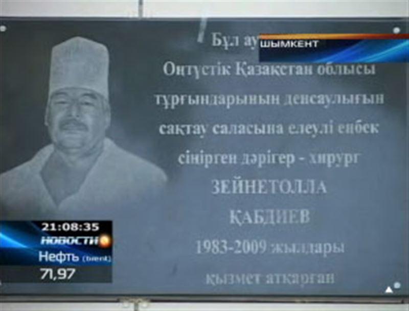 В областной больнице Южного Казахстана установили мемориальную доску в память о хирурге Зейнетолле Кабдиеве