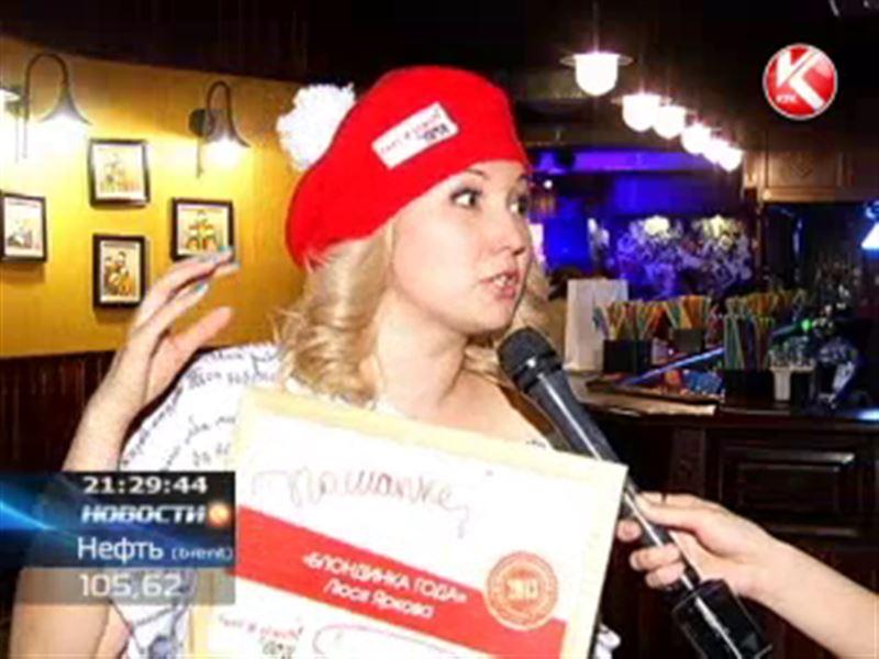 Журналистку КТК признали «Блондинкой года»