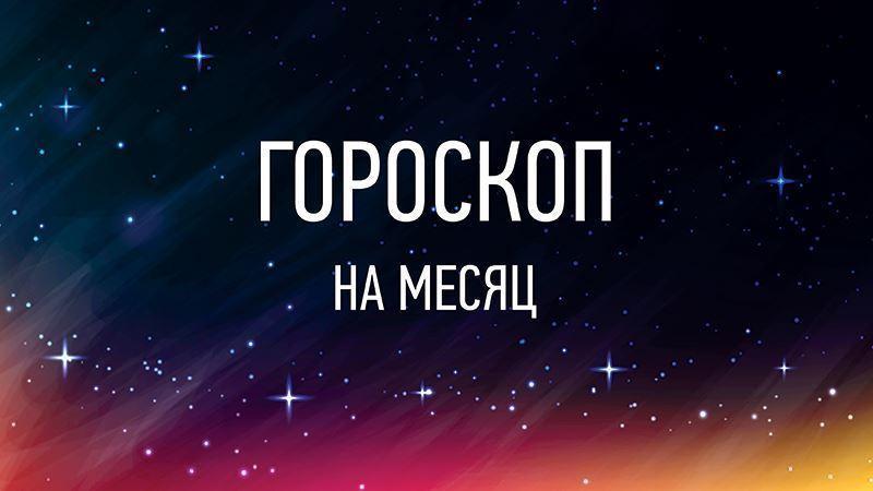 Астрологический прогноз на апрель 2021 года