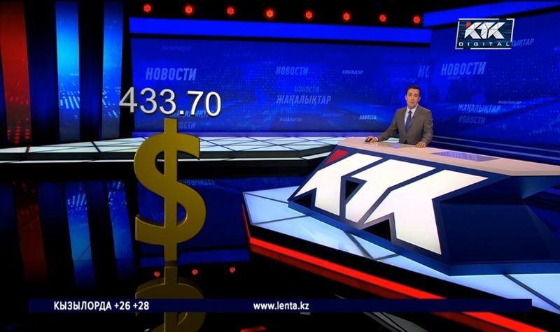 Стоимость доллара в обменниках на пике почти достигла 434 тенге