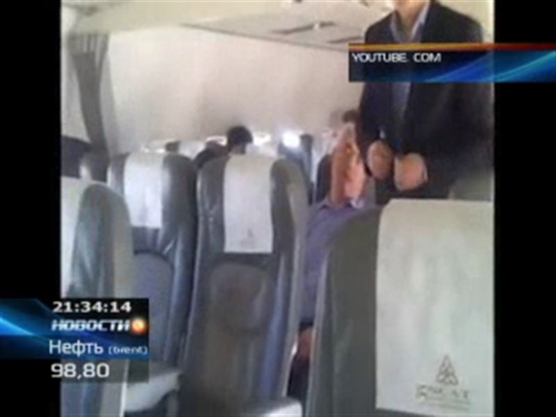 Свидетелями объяснения в любви стали авиапассажиры рейса Актау - Астана
