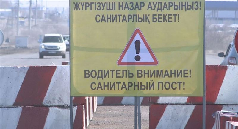 Алматы облысында аудан кіреберісіне блок бекеттер қойылды