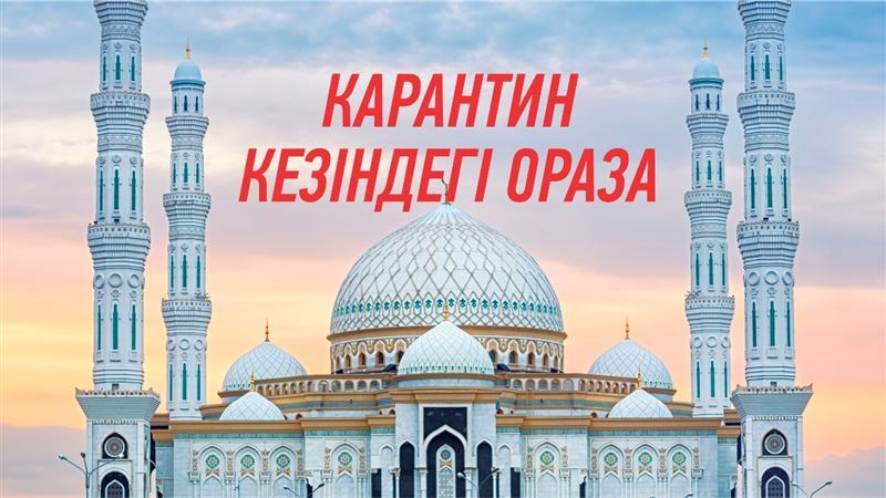 Қазақстанның әр аймағына арналған Ораза кестесі – 2021 жыл