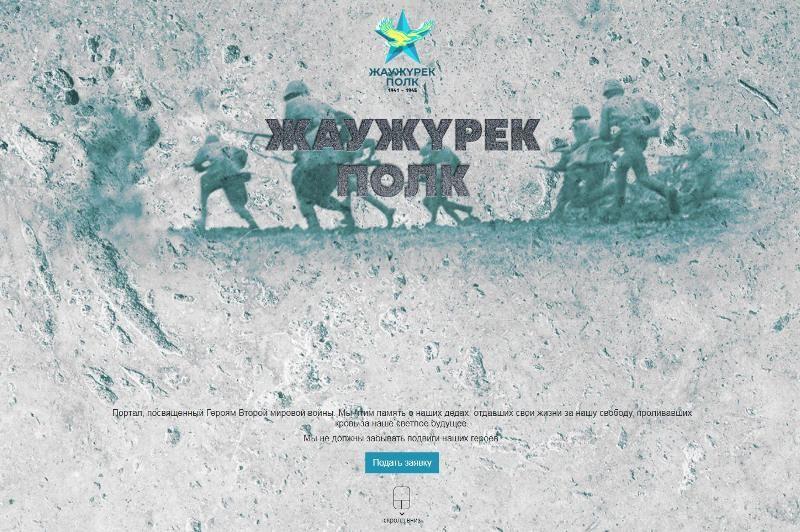 В Казахстане запущен онлайн-портал для чествования «Бессмертного полка»