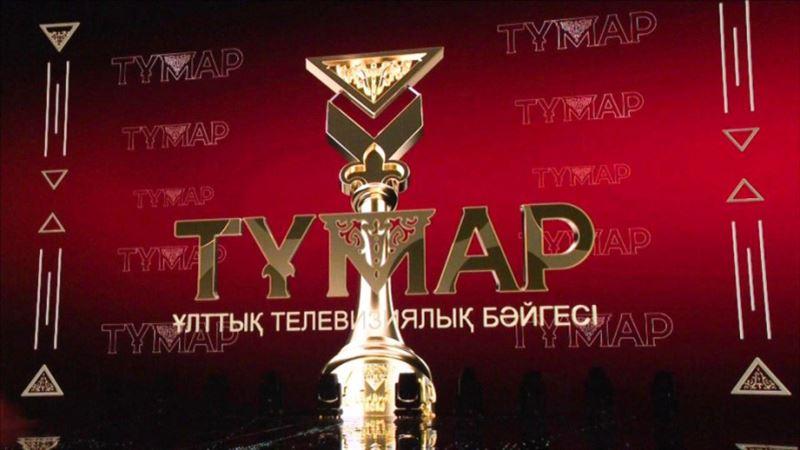 Ведущая КТК Камила Жусупова стала обладательницей премии «Тұмар»