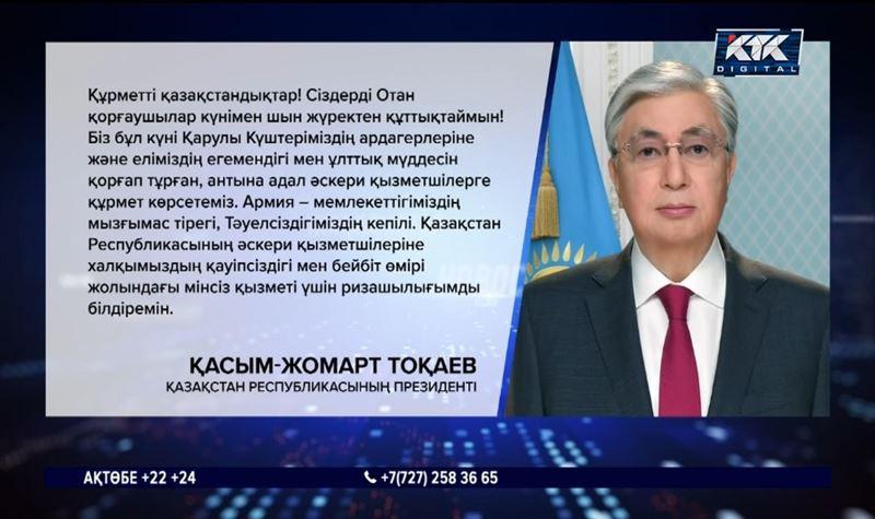 Қасым-Жомарт Тоқаев: Қазақстанның әскери қызметшілеріне ризамын