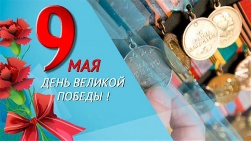 Празднование Дня Победы перенесли в Казахстане на 2022 год