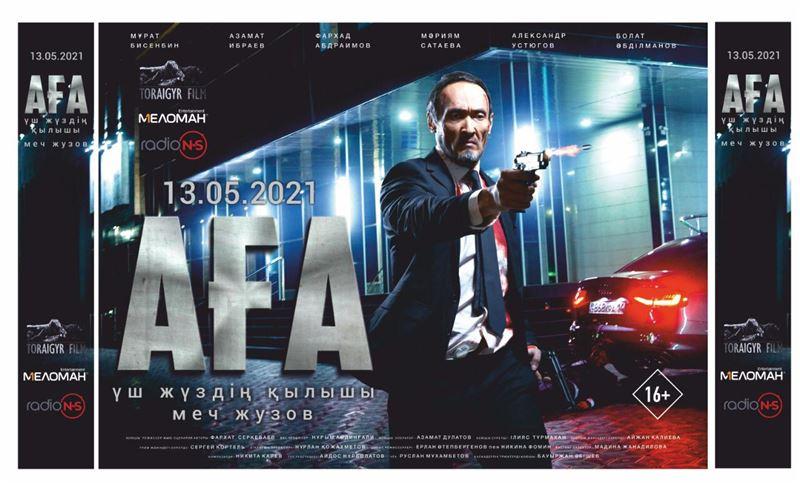 Смотрите захватывающий боевик «АҒА» с 13 мая во всех кинотеатрах страны